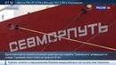 Новости на Россия 24 Возвращение легенды Севморпуть атомоход для особых поручений