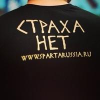 Спарта: Первый шаг. СПб. 18 июля