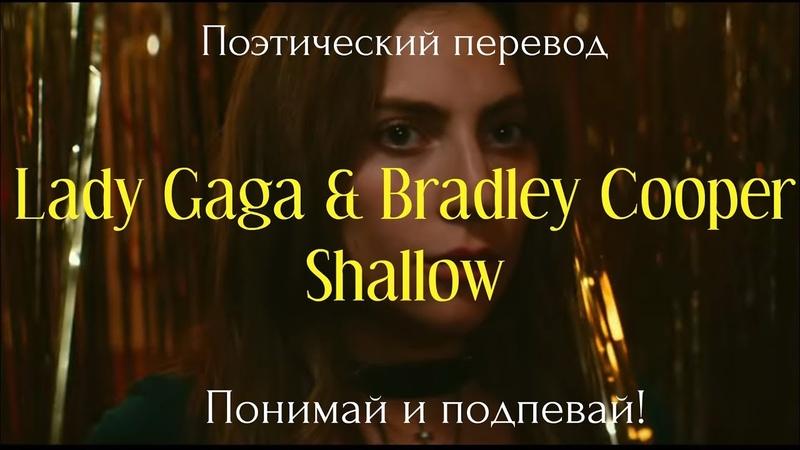 Lady Gaga Bradley Cooper Shallow ПОЭТИЧЕСКИЙ ПЕРЕВОД на русский язык