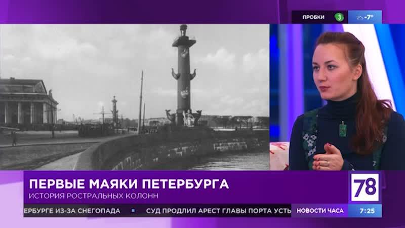История Ростральных колонн в Полезном утре