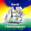 Народное литературное объединение «Заполярье»