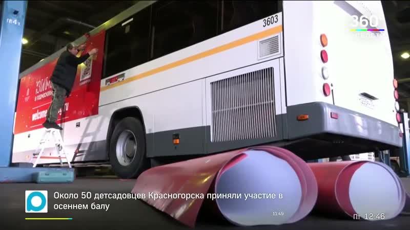 Мострансавто примет участие в акции «Зима в Подмосковье»