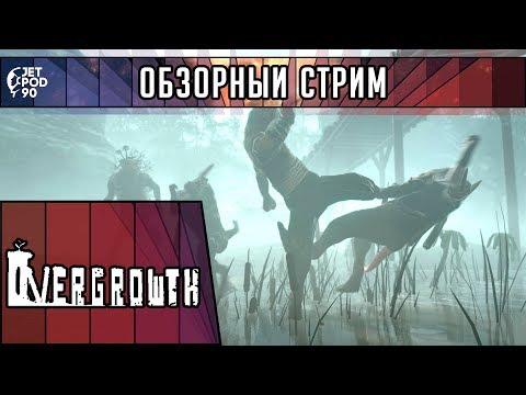 ОБЗОР игры OVERGROWTH! Первый взгляд на кроличий файтинг от третьего лица от JetPOD90.