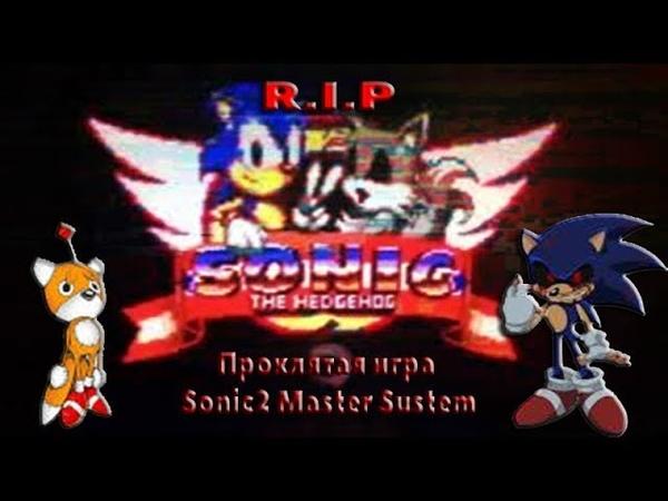 Проклятая игра Sonic2 Master System Обзор