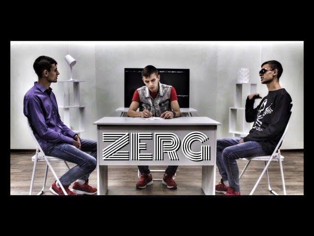 ZERG - 3 (Премьера клипа, 2017 г.)