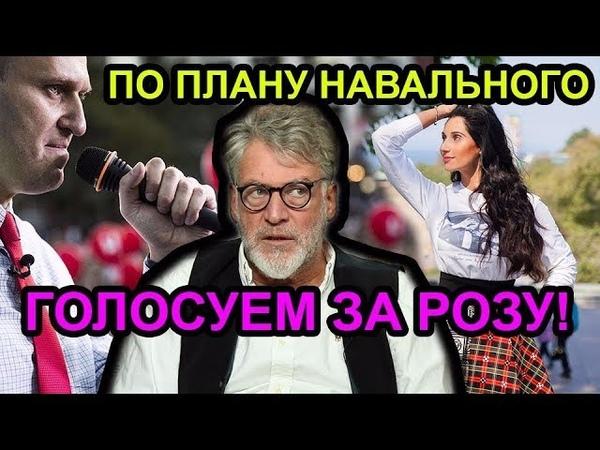 Новый план Навального уничтожит ЕдРо? / Артемий Троицкий