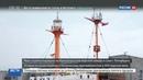 Новости на Россия 24 • В Калининград приплыло судно-маяк