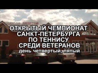 24/25.июня.2013 ОТКРЫТЫЙ ЧЕМПИОНАТ САНКТ-ПЕТЕРБУРГА ПО ТЕННИСУ СРЕДИ ВЕТЕРАНОВ день 4-5