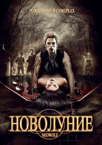 Новолуние (2014)