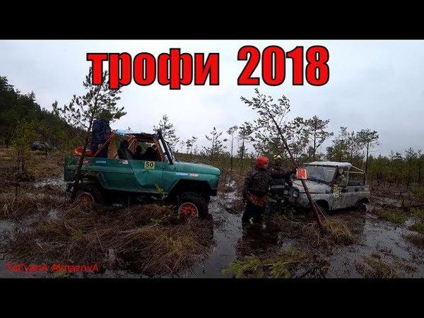 Южа Джип Мобилизация ТРОФИ 37 . 21. 04 .2018 . УАЗ. НИВА.