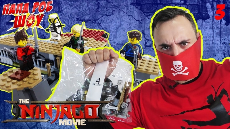 КСКН и Ниндзя сборка Храма LEGO Ninjago. Часть 3