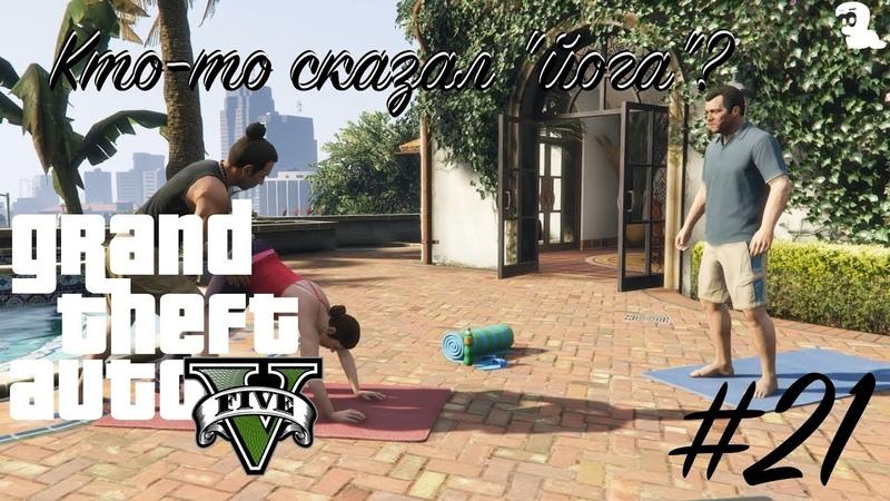 Прохождение Grand Theft Auto V (GTA 5) — 21 Кто-то сказал йога (Did Somebody Say Yoga)