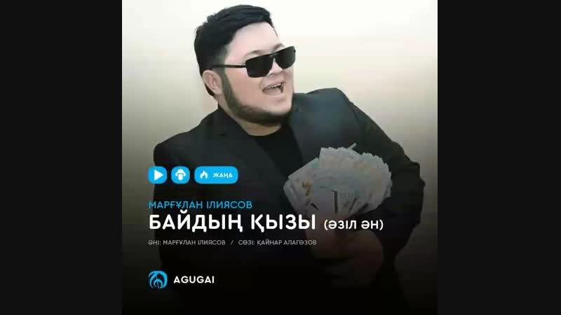 Марғұлан Ілиясов Байдың қызы (əзіл əн ) 2018 хит