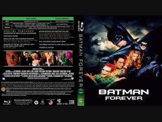 Бэтмен навсегда - Русский Трейлер (1995)