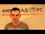 Виталий Власов о языковых программах за рубежом