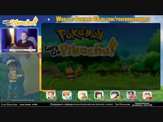 Стрим прохождение Pokemon Let's GO Pikachu