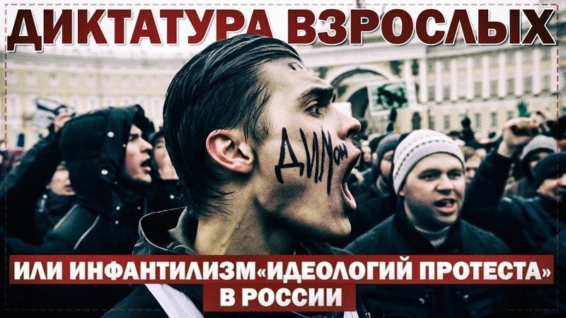 Диктатура взрослых или инфантилизм«идеологий протеста» в России (Роман Носиков)