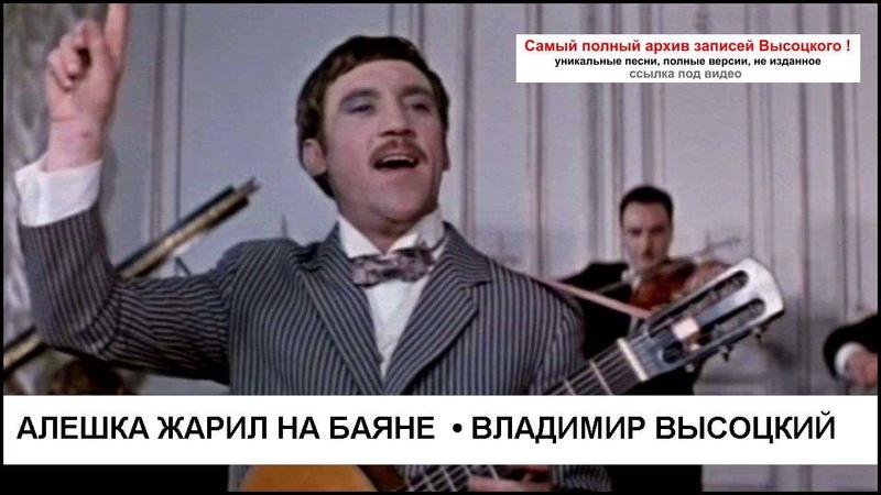 Алешка жарил на баяне Владимир Высоцкий