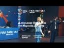 День 4 FIFA FAN FEST МАРСЕЛЬ ДЕСАЙИ АЛЕКСАНДР КЕРЖАКОВ ГЕРМАНИЯ МЕКСИКА