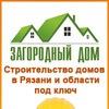 Загородный Дом | строительство под ключ в Рязани