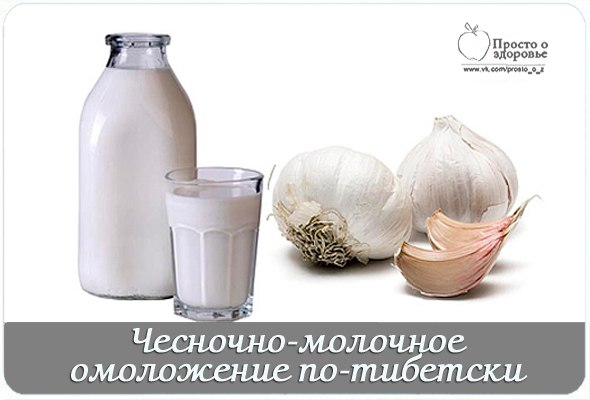 Чесночно-молочное омоложение