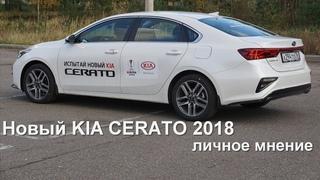 КИА ЦЕРАТО 2018 - личное мнение (Kia Cerato)