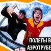 """Аэротруба """"Ветер Таная"""" - мы научим вас летать!"""