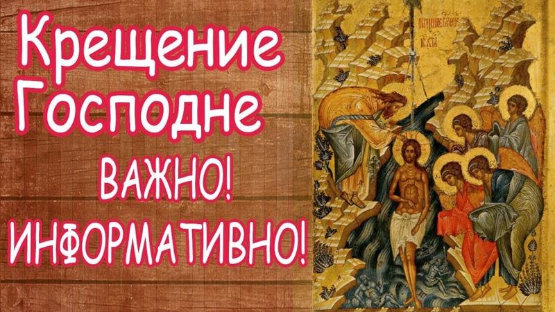 Крещение Господне 2019Как провести СочельникСамое ВАЖНОЕ