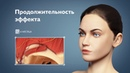Animation of Botox Injection Procedure in Russian