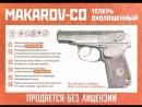 Охолощенный СХП пистолет Макаров СО ПМ СО Курс С