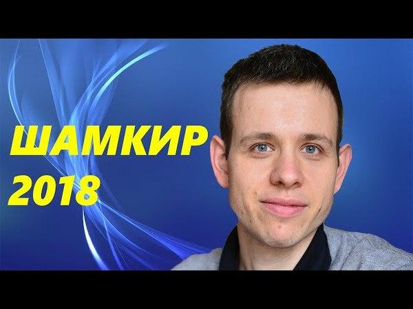 ШАХМАТЫ. ШАМКИР 2018. 5 МЕМОРИАЛ ГАШИМОВА. ОБЗОР 1 ТУРА. В ШАГЕ ОТ ПОБЕДЫ