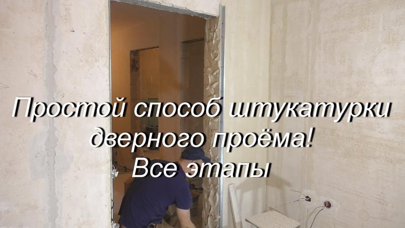 Простой способ штукатурки дверного проема ghjcnjq cgjcj inerfnehrb ldthyjuj ghjtvf