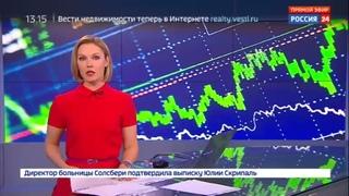 Новости на Россия 24 • Всего за час торгов: доллар дороже 63, евро перевалил за 78 рублей