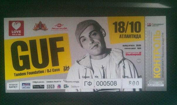 Дмитрий Ефремов | Омск
