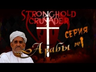 Stronghold Crusader - Серия №1 Арабы