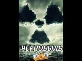 Чернобыль: Зона отчуждения (сериал) 8 серия (заключительная)