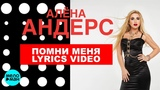 Алёна Андерс - Помни меня (Lyrics video)