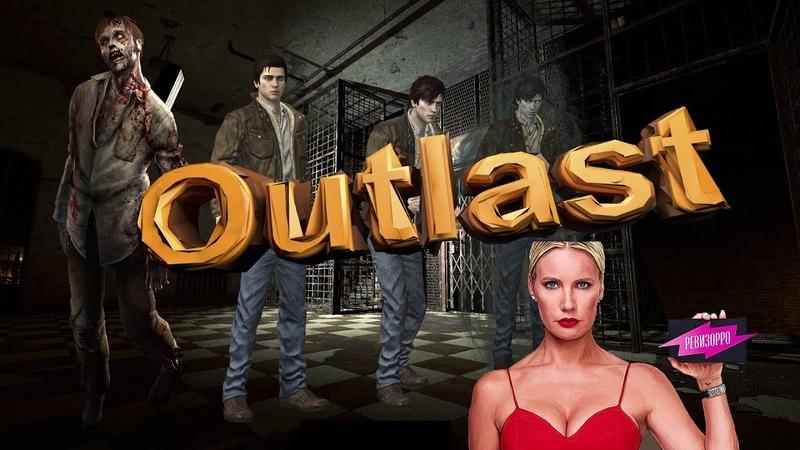 ● Outlast - Елена Летучая (Ревизорро) ●