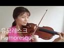 유모레스크 바이올린, Humoresque violin, 스즈끼3권 바이올린   Alice