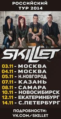 SKILLET в Санкт-Петербурге * 14 ноября 2014 * A2