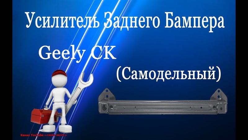 Усилитель Заднего Бампера - Geely CK (Самодельный)