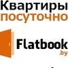 КВАРТИРЫ на СУТКИ, снять квартиру в Минске!