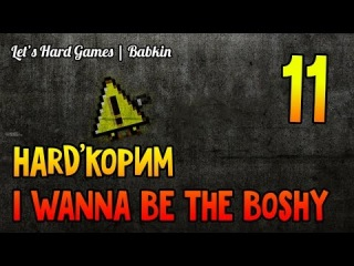 HARD'����� [I Wanna Be The Boshy #11] ������� ������� �������