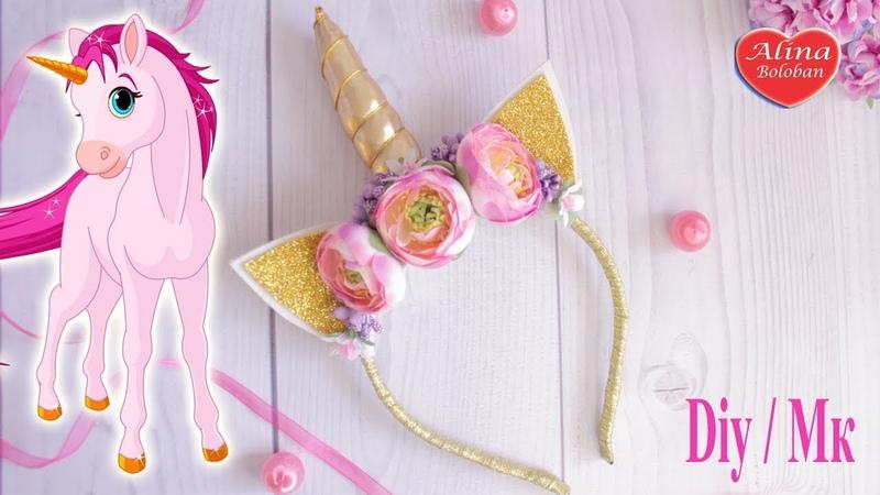 Волшебный ободок Единорога МК Unicorn Magic rim Headband Diy