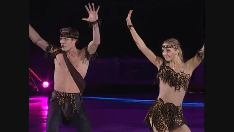 Татьяна Навка Роман Костомаров - «Джунгли» (Олимпийский тур по городам России 2006)