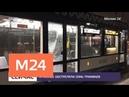 В Москве неизвестные обстреляли из пневматики трамваи Москва 24
