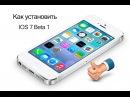 Как установить IOS 7 Beta 1