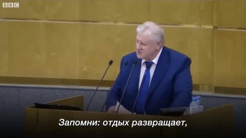 «Умри до пенсии, товарищ!» -- В Госдуме прочитали стихотворение о пенсионной реформе. HD 720.mp4