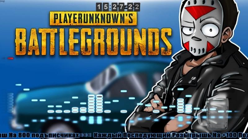 Stream ➤ по CS:GO ➤ MM ➤ Solo ➤ А тАк же PlayerUnknown's Battlegrounds 18