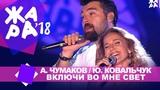 Алексей Чумаков и Юлия Ковальчук - Включи во мне свет (ЖАРА В БАКУ Live, 2018)